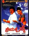 Premakke Sai Movie Poster
