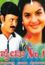 Premi No. 1 Movie Poster