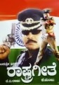 Rashtrageethe Movie Poster