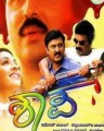 Shaapa Movie Poster