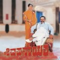 Shivappa Nayaka Movie Poster