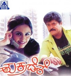 Shukradeshe Movie Poster