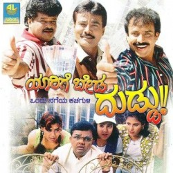 Yarige Beda Duddu Movie Poster