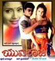 Yuvaraja Movie Poster