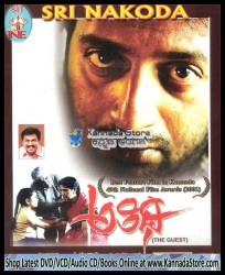 Athithi Movie Poster