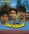 Bala Navika Movie Poster