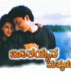 Boothayyana Makkalu Movie Poster