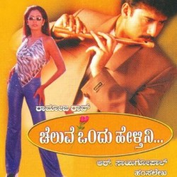 Cheluve Ondu Helthini Movie Poster