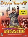 Commissioner Narasimha Movie Poster