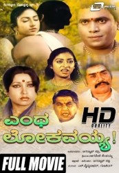 Entha Lokavayya Movie Poster