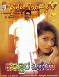 Hatthura Odeya Movie Poster
