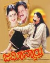 Jameendarru Movie Poster