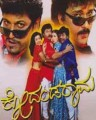 Kodanda Rama Movie Poster