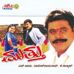 Mutthu Movie Poster