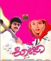 Roja Movie Poster