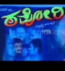 Tapori Movie Poster