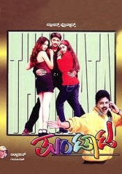 Thuntata Movie Poster