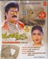 Vamshakkobba Movie Poster
