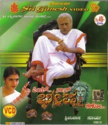 Ai Nan Bheeshma Kano Movie Poster