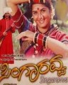 Singaravva Movie Poster