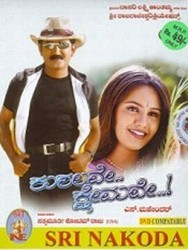 Kushalave Kshemave Movie Poster