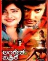 Lankesh Pathrike Movie Poster