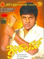 Shreeram Movie Poster
