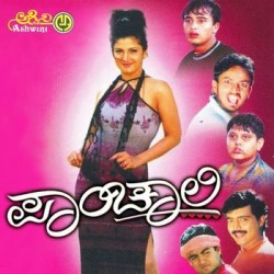 Panchali Movie Poster