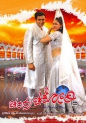 Chandra Chakori Movie Poster