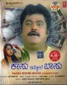 Kasu Iddone Basu Movie Poster