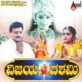 Vijaya Dashami Movie Poster