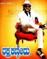 Raktha Kanneeru Movie Poster