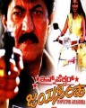 Inspector Jayasimha Movie Poster