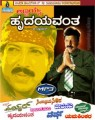 Hrudayavantha Movie Poster