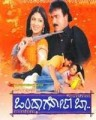 Ondagona Baa Movie Poster