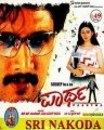 Partha Movie Poster
