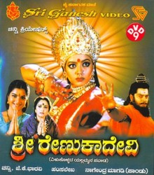 Sri Renukadevi Movie Poster