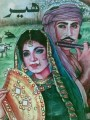 Heer Ranjha Movie Poster