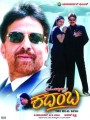 Kadamba Movie Poster