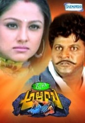 Rowdy Aliya Movie Poster