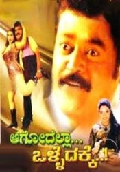 Aagodella Olledakke Movie Poster