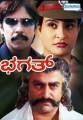 Bhagath Movie Poster