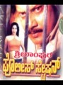 Srirampura Police Station Movie Poster