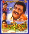 Gowdru Movie Poster