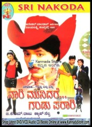 Nari Munidare Gandu Parari Movie Poster