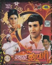 Pakkadmane Hudugi Movie Poster