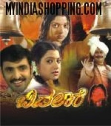 Bidalare Movie Poster