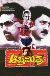 Apthamitra Movie Poster