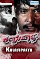 Kalasipalya Movie Poster