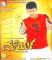 Mourya Movie Poster